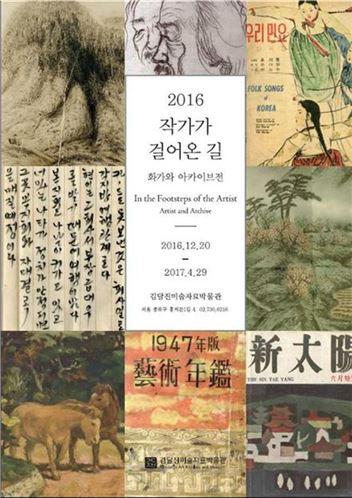 이우환의 편지 속 삶  '화가와 아카이브展'