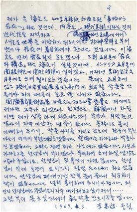 이우환, 1969.4.3, 편지지: 25×18, 봉투: 9×16