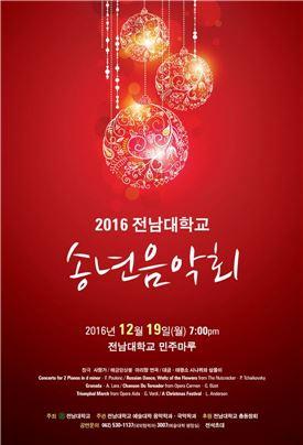 전남대학교, '2016송년음악회'개최