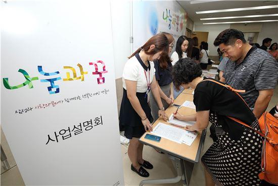 삼성과 사회복지공동모금회는 지난 8월24일 서울시 중구 공동모금회 회관에서 '나눔과 꿈' 공모사업 설명회를 열었다.