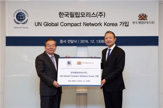 13일 가입증서 전달식에서 정일우 한국필립모리스㈜ 대표이사(오른쪽)와 임홍재 UNGC 한국협회 사무총장(왼쪽)이 기념 촬영을 하고 있다.