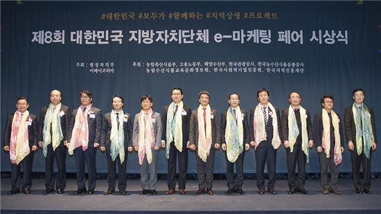 변광윤 이베이코리아 대표(왼쪽에서 7번째)가 주최 및 후원기관 대표들과 함께 시상식 개막행사 기념촬영을 하고 있다.