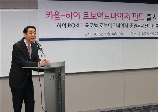 권용원 키움증권 대표이사가 14일 오전 9시 서울 여의도 본사에서 열린 로보어드바이저 상품 설명회에 참석해 인사말을 하고 있다.