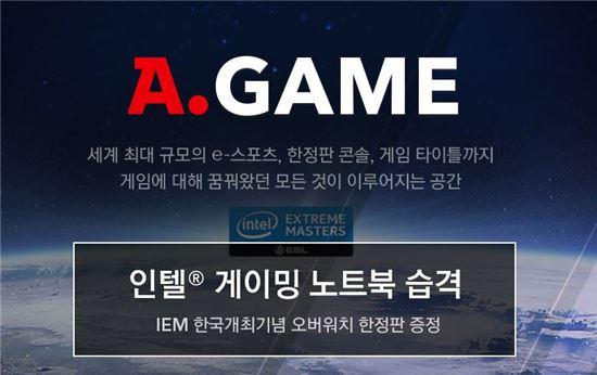 옥션, '인텔 익스트림 마스터즈 경기 2016' 기념 프로모션 진행