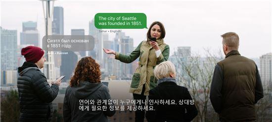 마이크로소프트 통역 앱 활용 사례(출처:MS 홈페이지 캡처)