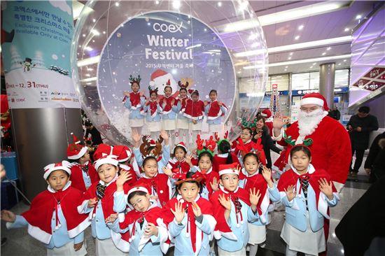지난해 열린 '코엑스 윈터페스티벌'에서 어린이 합창단들이 외국인산타와 함께 기념촬영을 하고 있다.