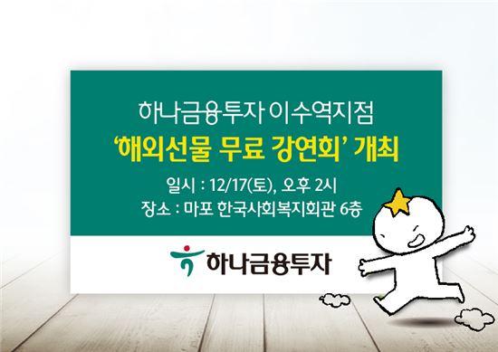 하나금융투자, '해외선물 무료 강연회' 개최