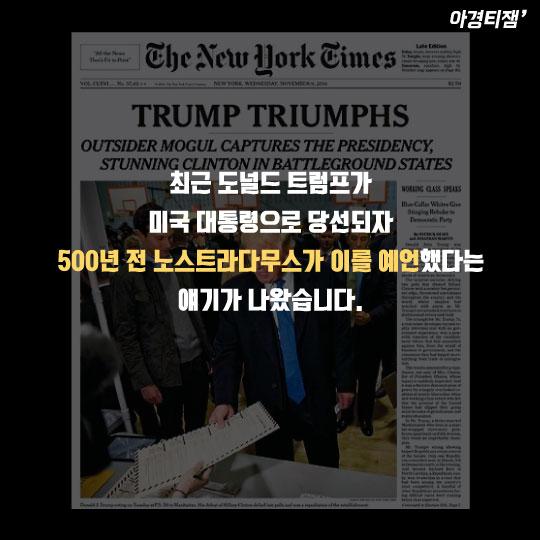 [카드뉴스]노스트라다무스가 트럼프 당선을 예언했다?