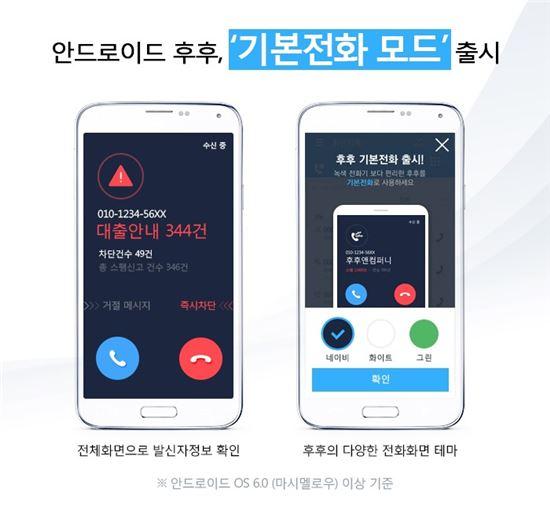 후후, 전화 수·발신 시 전체화면으로 발신자정보 확인