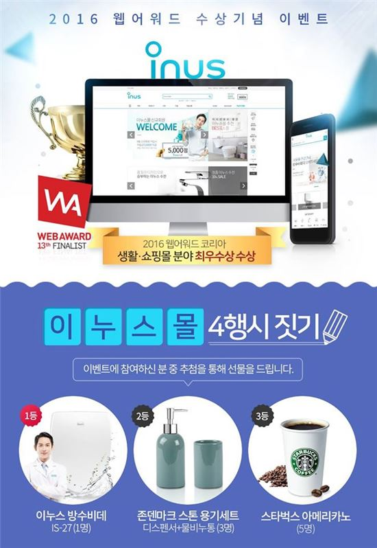 이누스몰, '제13회 웹어워드코리아' 쇼핑몰 최우수상