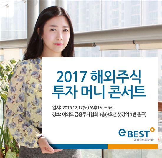 이베스트투자증권, 17일 여의도서 해외주식강연회 개최