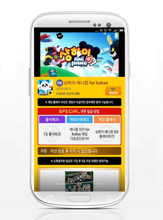 헝그리앱 '상하이 애니팡', 사진=헝그리앱