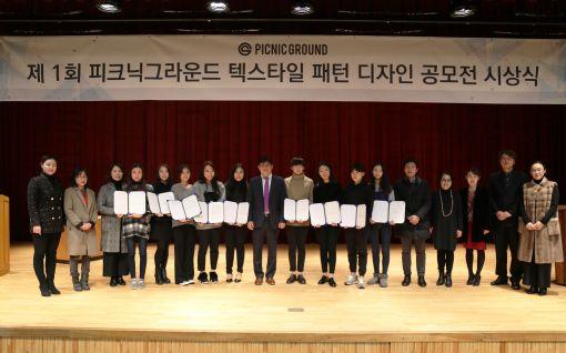 13일 성신여대와 (주)류콘이 개최한 '제1회 피크닉 그라운드 텍스타일 패턴 디자인 공모전' 시상식에서 수상자들이 기념촬영하고 있다.