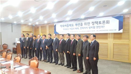중기중앙회와 최운열 더불어민주당 의원이 14일 국회에서 약속어음 폐지 정책토론회를 열었다.