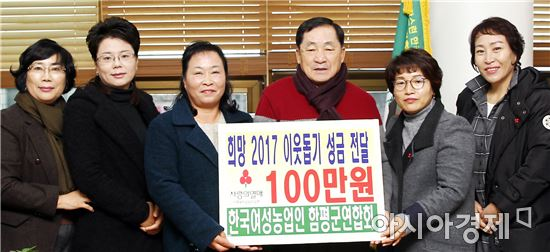 한국여성농업인 함평군연합회 이웃돕기성금 100만원 기탁