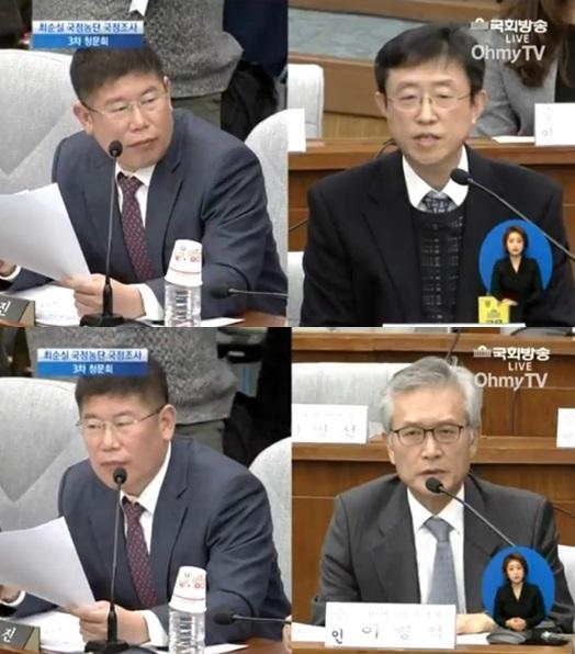 사진=OhmyTV 청문회 방송캡처
