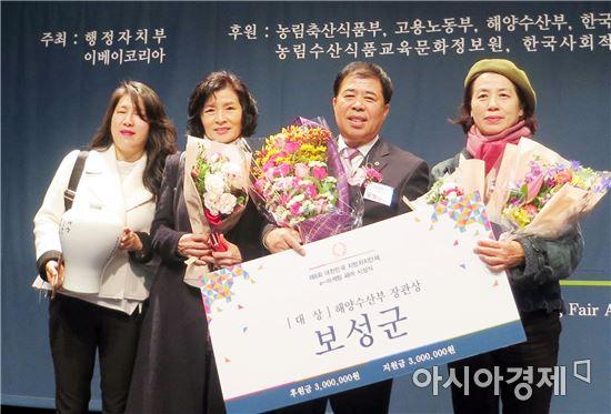보성군, 제8회 e-마케팅 페어'대상'해양수산부 장관상 수상