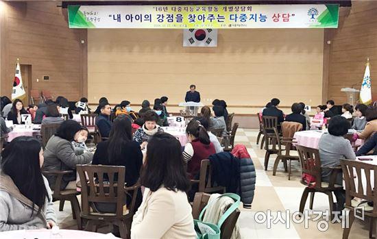 곡성군, 부모와 자녀 대상 '진로·적성 개별상담회'개최
