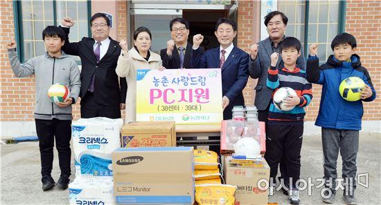 전남농협, 농촌사랑드림(Dream) PC 지원