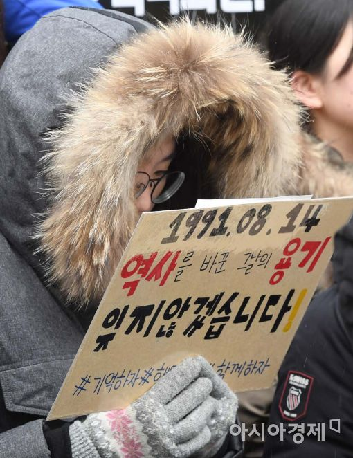 [포토]눈도 막지 못한 수요시위