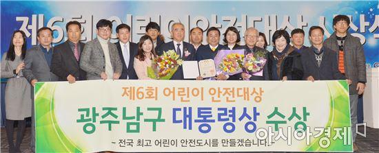 [포토]최영호 남구청장, 국민안전처 주관 '어린이 안전대상' 대통령상 수상