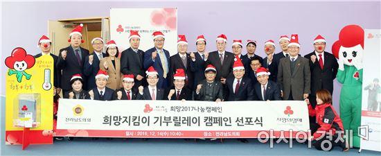 전남도의회 임명규 의장, 희망지킴이 기부릴레이 참여