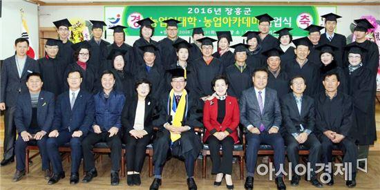 장흥군, 농업인대학·농업아카데미 졸업식 성료
