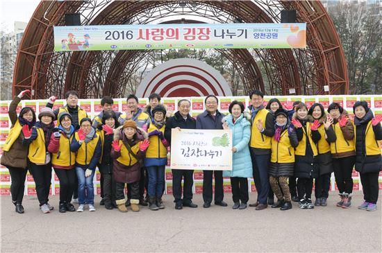'2016 사랑의 김장 나누기'