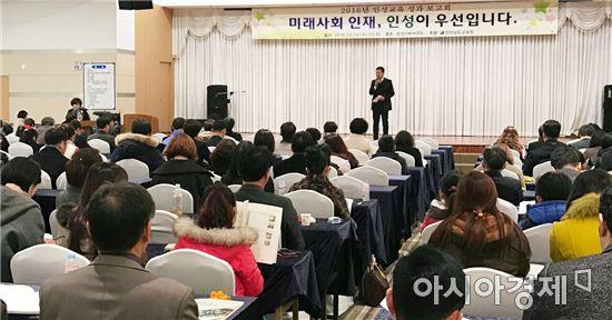 전남도교육청, 인성교육 성과 보고회 개최