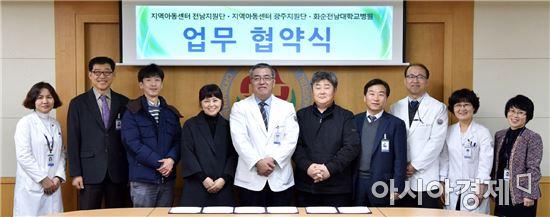 화순전남대병원-지역아동센터 광주·전남지원단 MOU