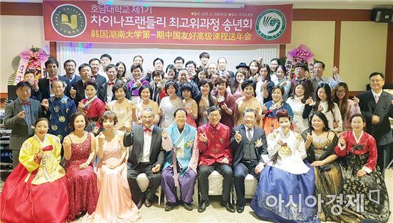 호남대 공자학원 제 1기 CFP, 송년회 성료