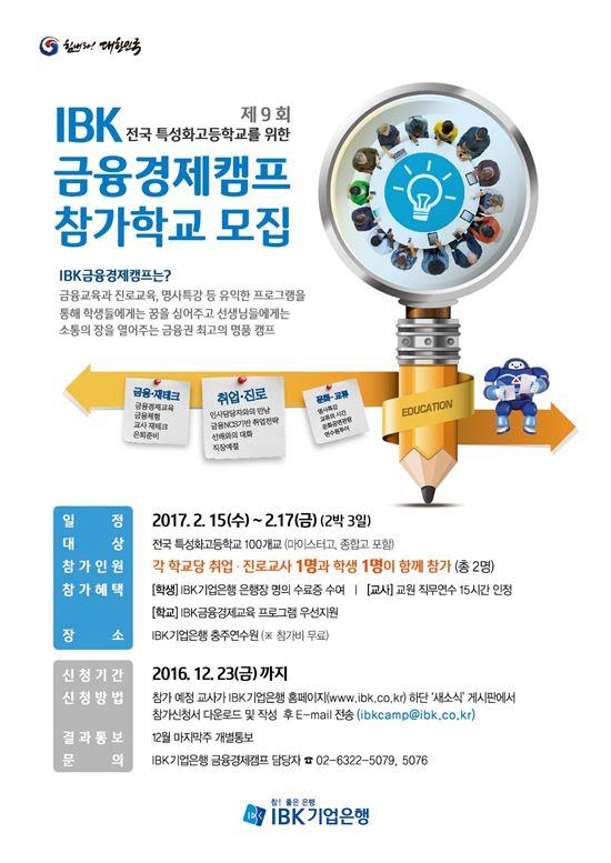 기업은행, 'IBK금융경제캠프' 참가 특성화고 모집
