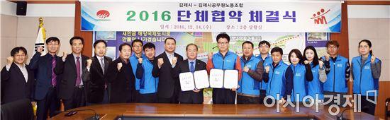 김제시-공무원노동조합 단체협약 체결