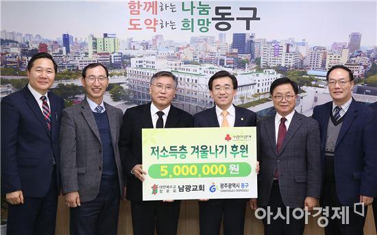 [포토]남광교회, 광주시 동구에 이웃돕기 성금 전달