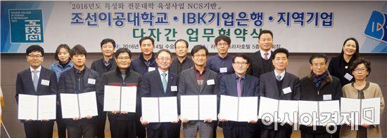 조선이공대, IBK기업은행-지역기업과 다자간 업무협약 체결