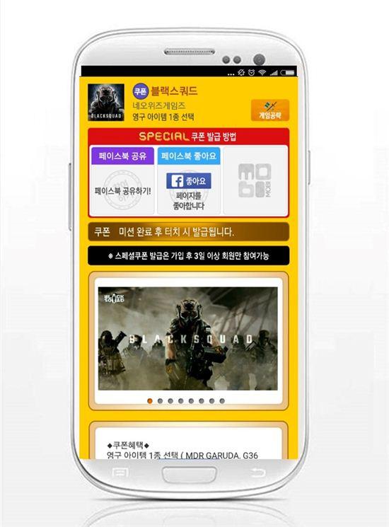 헝그리앱 '블랙스쿼드', 사진=헝그리앱