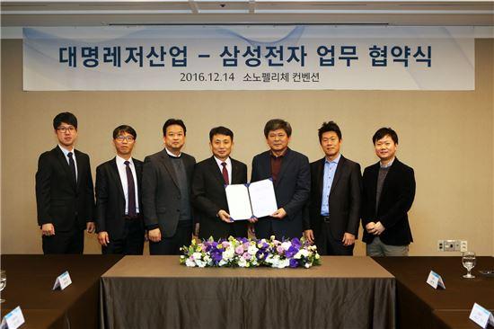대명레저산업과 삼성전자가 14일 소노펠리체 컨벤션에서 업무협약을 한 후 기념촬영을 하고 있다.
