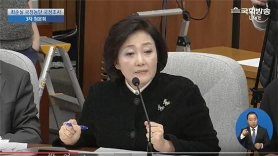 사진= 국회방송 캡쳐