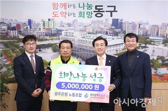 [포토]광주은행 노동조합, 광주동구에 이웃돕기 성금 전달