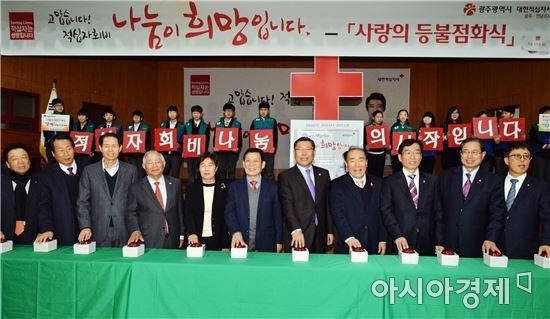 윤장현 광주광역시장, 2017 적십자 회비모금 사랑의 등불 점화식 참석