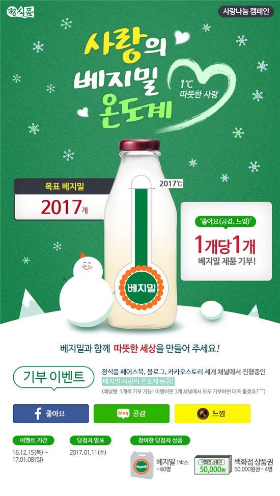 정식품, '사랑의 베지밀 온도계' 사랑나눔 캠페인 진행