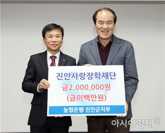 농협은행 진안군지부 진안사랑장학재단에 200만원 기탁