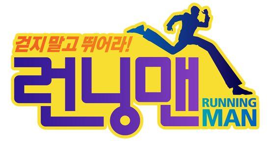 런닝맨 / 사진=SBS 제공