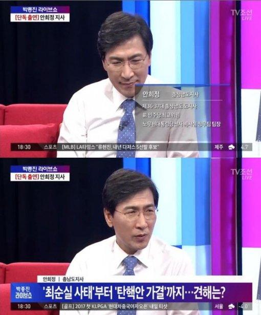 사진= TV조선 '박종진 라이브쇼' 방송 캡쳐