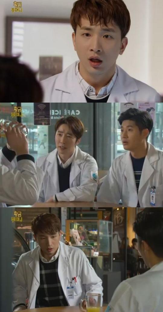 사진= MBC '황금주머니' 방송 캡쳐