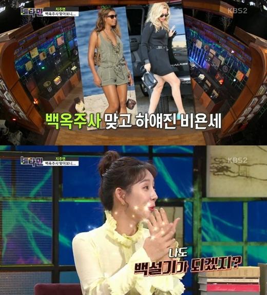 사진= KBS '비타민' 방송 캡쳐