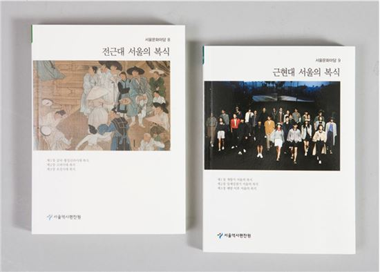 서울문화마당 8권과 9권 표지(제공=서울시)