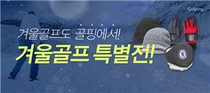 """골핑 """"겨울골프 특별전"""""""