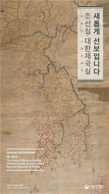 국립중앙박물관 상설전시실 '조선실·대한제국실' 새 단장
