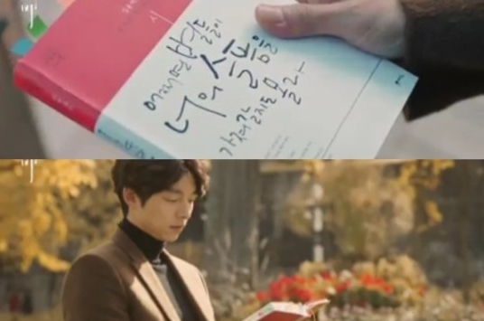 tvN 드라마 '도깨비' 중에서